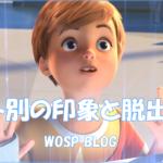 【OW】レート別の印象と脱出方法