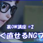 【OW】今すぐ直せるNGプレイ