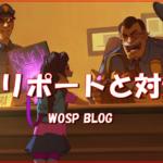【OW】S12メタリポートと対策法