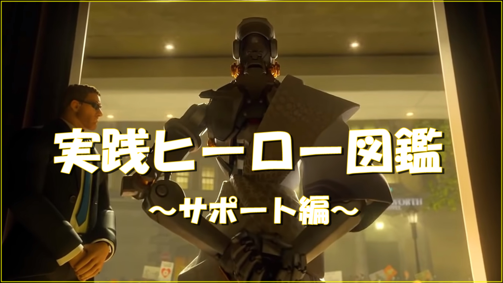 【OW】実践ヒーロー図鑑 -サポート編-