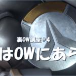 【OW】OWはOWにあらず