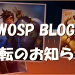 [WOSP BLOG]  移転のお知らせ