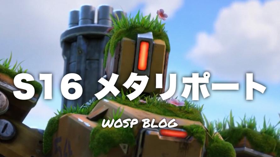 【OW】S16の環境報告