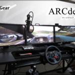 史上最強のゲーミングデスクが登場!『ARCdesk』