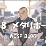 【OW】S18メタリポート