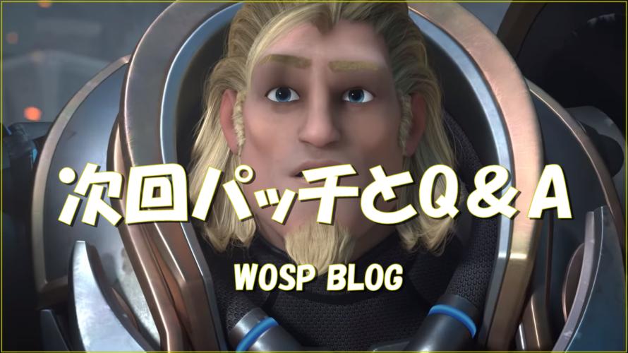 【OW】パッチ1.43とQ&A