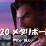 【OW】S20 メタリポート