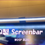 【BenQ】 ScreenBar Plus レビュー!