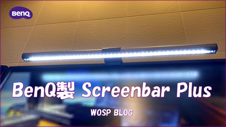 【BenQ】 ScreenBar Plus レビュー!
