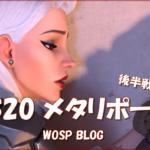 【OW】 S20メタリポート 後半戦