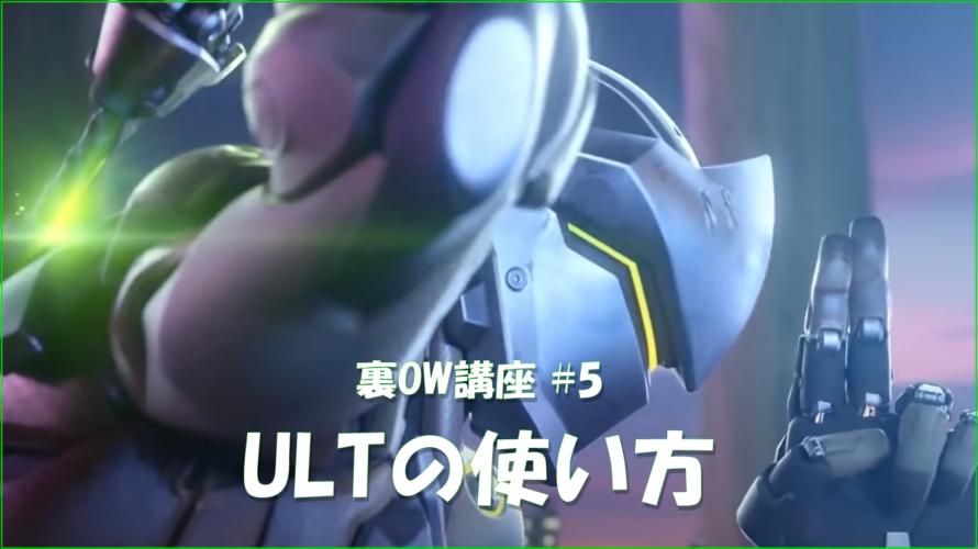 【OW】ULTの使い方
