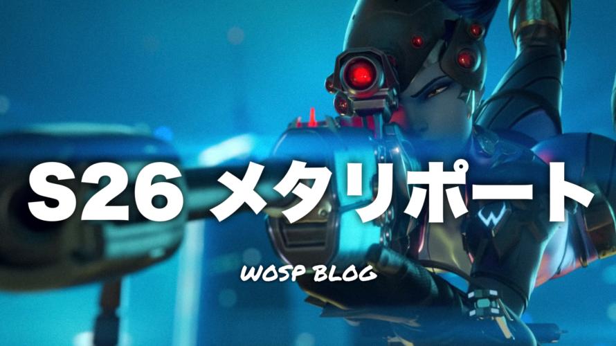 【OW】S26 メタリポート
